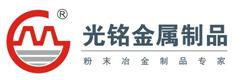 广州市光铭金属制品有限责任公司